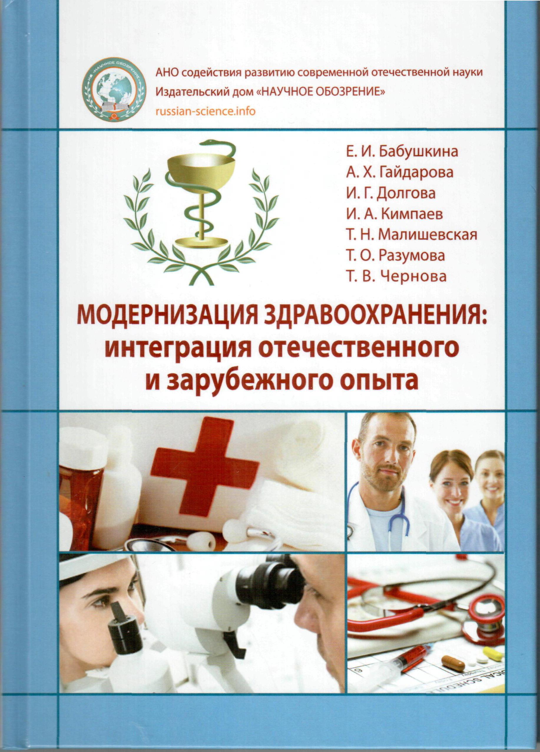 Модернизация здравоохранения: интеграция отечественного и зарубежного опыта