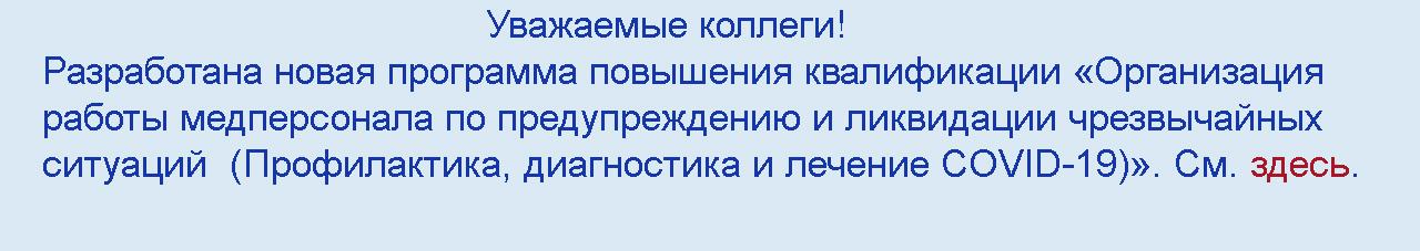 Программа по ЧС_ковид19